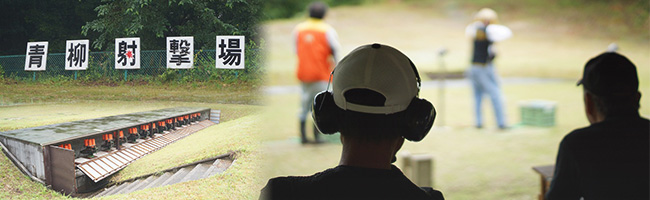 加茂青柳射撃場タイトル_1