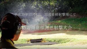 2017年10月8日EGSお得意様謝恩射撃大会の動画を公開しました。
