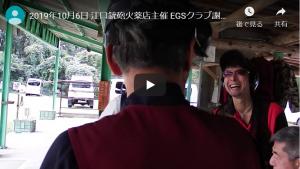 2019年10月6日 江口銃砲火薬店主催 EGSクラブ謝恩射撃大会を公開しました。